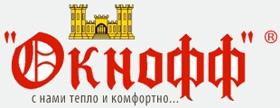 Фирма Окнофф