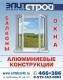Акции и скидки на пластиковые окна от компании ЭлитСтрой