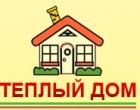 Фирма Теплый дом
